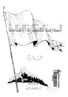 المدرسة العسكرية الاسلامية.pdf