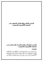 المبحث الثالث واقع العمل الصحفي في الصحف الالكترونية السعودية.doc