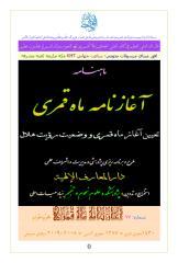 Aghaaznaame-Moharram-1430.pdf
