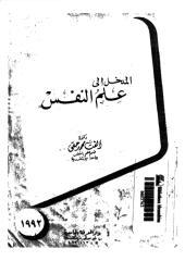 المدخل الي علم النفس الفت حقي.pdf