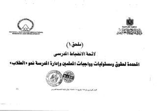 لائحة الانضباط المدرسى.pdf