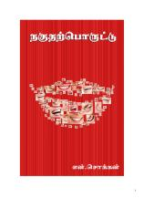 Naguthar-poruttu_Chokkan.pdf