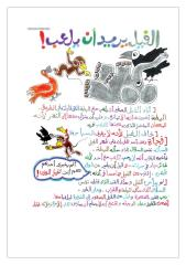 قصص مصورة للاطفال.doc