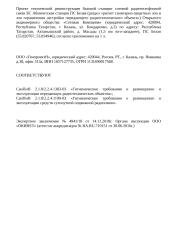 Проект СЭЗ к ЭЗ 4941 БС ПС Белая.doc
