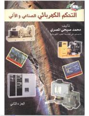 التحكم الصناعي و الألي 2.pdf