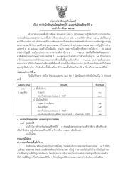 Admission.pdf