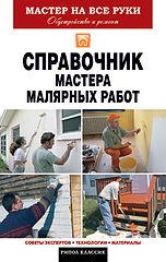 Николаев  - Справочник мастера малярных работ.fb2