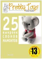 13 Pretty toys.pdf
