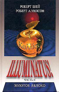 Robert Anton Wilson «Иллюминатус» No.2 Золотое Яблоко.epub