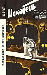 #Isaac Asimov Искатель 1972 No.02.epub