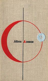 #Isaac Asimov Том No.09.epub