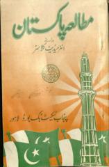37 PTB _ Mutalia Pakistan_Saleem Akhter__( Class Intermediate).pdf
