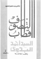 مكتبة التصوف الاسلامي كتب مجانيه ____
