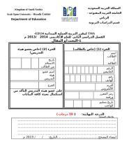 المقال البحث الإجرائي  نورة المطيري 1111 الجامعة العربية المفتوحة-ED534 الاجابة عن مقرر التربية العملية الميدانية.doc
