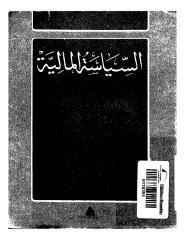 السياسه الماليه وابو بكر الصديق.pdf
