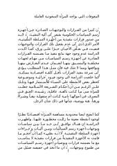 المعوقات التي تواجه المرأة السعودية العاملة.doc