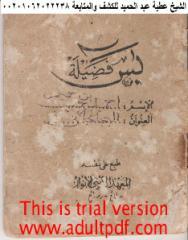 كتاب فضائل سورة يس.pdf