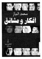 أفكار ومشانق - محمد الباز.pdf