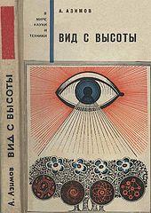 #Isaac Asimov Вид с Высоты.epub