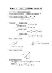Mechanics_summary.docx