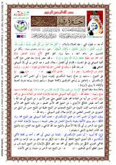 سند ألفية السيوطي أحمد عيد.pdf