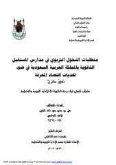 رسالة دكتوراه متطلبات التحول التربوي في مدارس المستقبل الثانوية بالمملكة العربية السعودية في ضوء تحديات اقتصاد المعرفة (تصور مقترح).pdf
