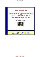 اشعار محمد علی بهمنی.pdf
