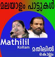 Mathilil, Kollam - Poomukhavaathulkkal