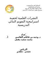 النشرات العلمية-التقويم البنائي .doc