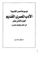 Selim_hassan_ancientEgypt_18.pdf