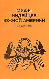 Мтфы Индейцув.epub
