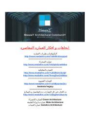 اتجاهات و افكار العماره المعاصره.docx