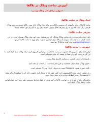 آموزش ساخت وبلاگ در بلاگفا.docx