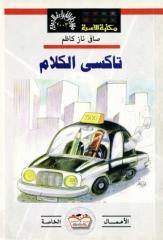 صافيناز كاظم..تاكسى الكلام.pdf