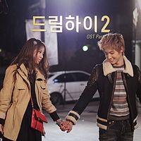 JB ft. Jiyeon-Together (Dream High 2 Ost).mp3