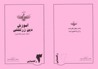 8 - 3 Rahnamaee.pdf