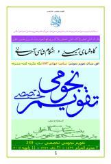 2 Moharram 1429.pdf