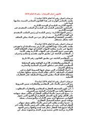 ق14-1974 قانون اعمار العرصات.doc