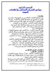 المبحث الرابع مواثيق الشرف الصحفي وأخلاقيات المهنة 44444444.doc