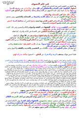 مختصر  - ابن خلدون - عن علم التصوف 01-04-2015.doc