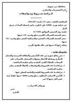 توريد 150000 كتكوت بياض بياض لمحطة السادات شرق النيل.doc