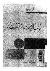 اللسانيات التطبيقيه      شارل بوتون.pdf
