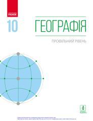 geografiya_10kl_prof_Dovgan.pdf