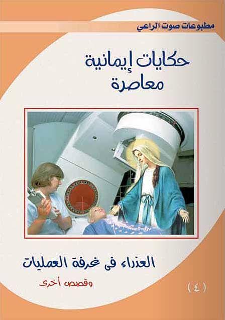 العذراء غرفة العمليات وقصص أخرى