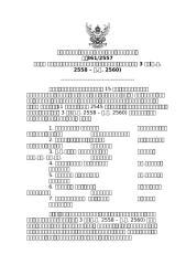 คำสั่งแต่งตั้งคณะทำงาน58.docx