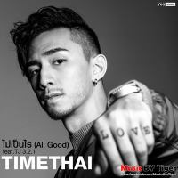 ไม่เป็นไร (All Good) - Timethai (ธามไท) feat.TJ. 3.2.1 (1).mp3