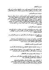 masrah.doc