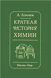 #Isaac Asimov Краткая История Химии.epub