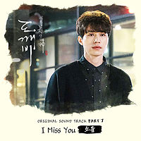 Soyou sistar I Miss You ost Goblin